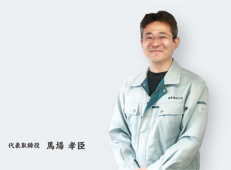 代表取締役  馬場 孝臣